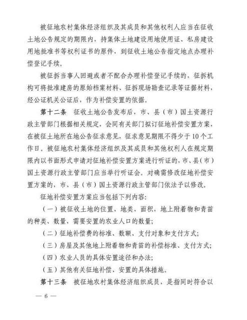 最新:湘潭市集体土地征收与房屋拆迁补偿安置暂行办法潭政发[2018]18号(附补偿标准)