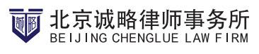 找拆迁律师_咨询拆迁补偿_强拆赔偿_北京诚略律师事务所官网
