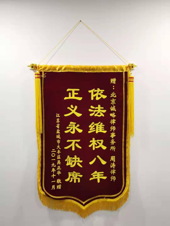 北京诚略律师事务所执行主任周涛律师接受江苏省委托人锦旗