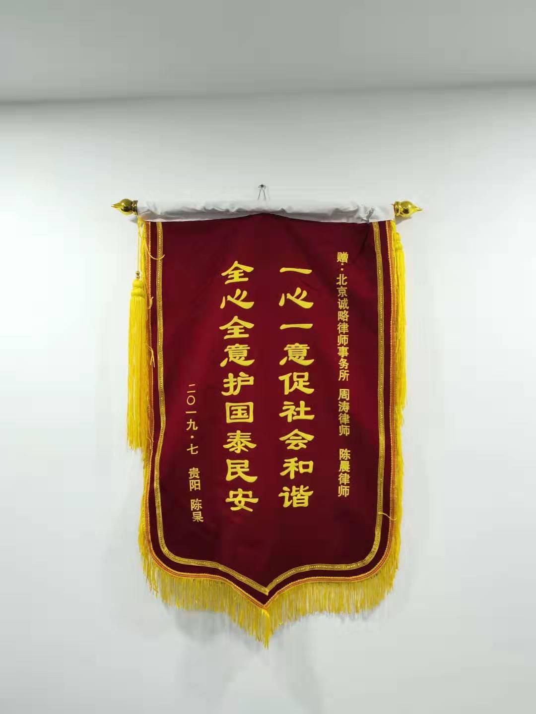 北京诚略执行主任周涛律师与陈晨律师接受贵阳市委托人锦旗