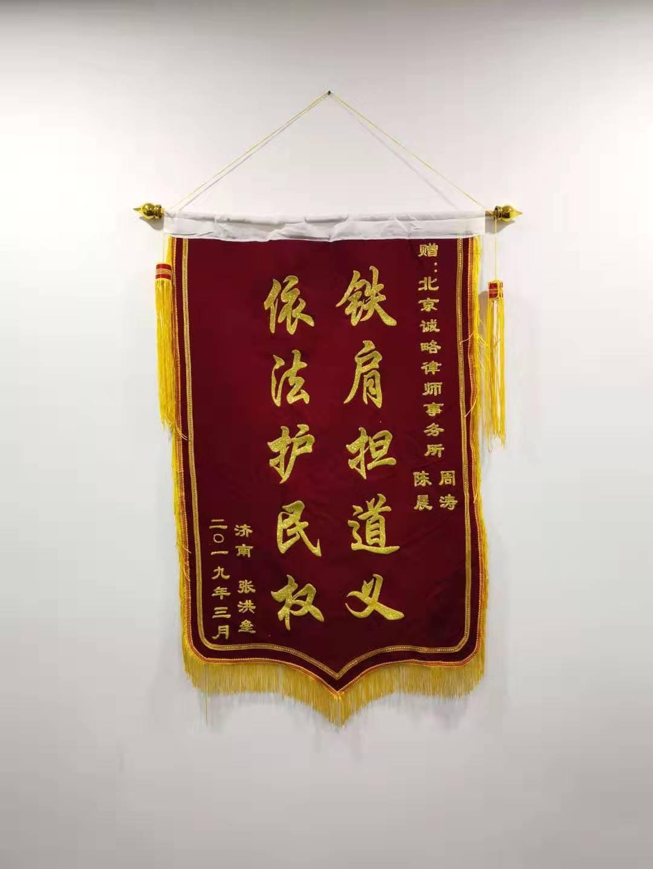 北京诚略律师事务所执行主任周涛律师与陈晨律师接受济南市委托人锦旗