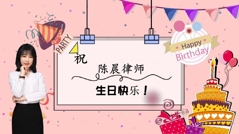 北京诚略律师事务所12月员工生日会:祝陈晨律师生日快乐