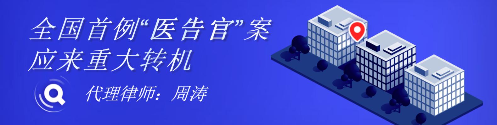 医告官周涛律师