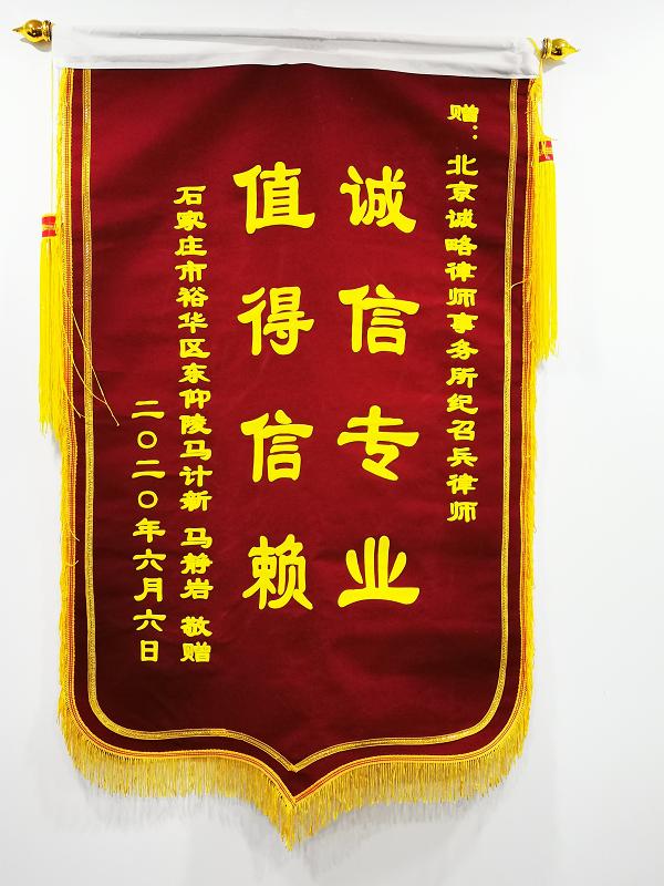 北京诚略律师事务所主任纪召兵代表诚略所接受委托人马静茹、贾十一、马计新所赠锦旗