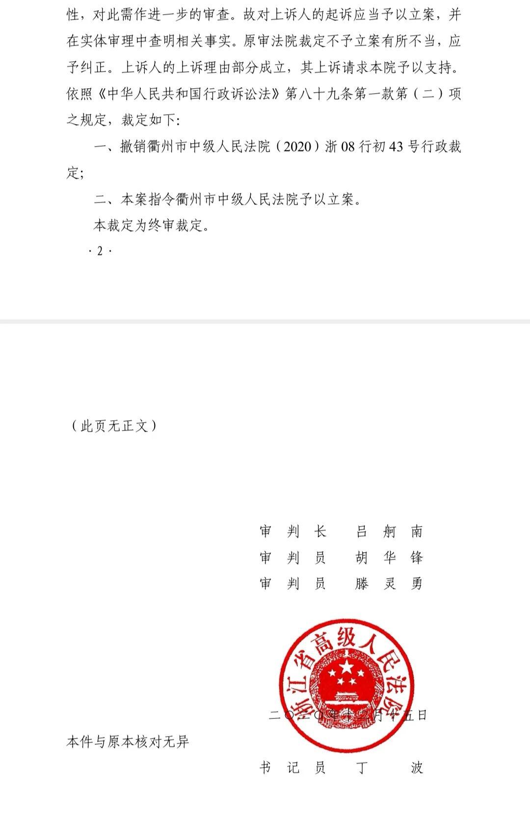 【浙江省拆迁】衢州市吴先生等人与衢州市人民政府土地行政强制纠纷上诉一案