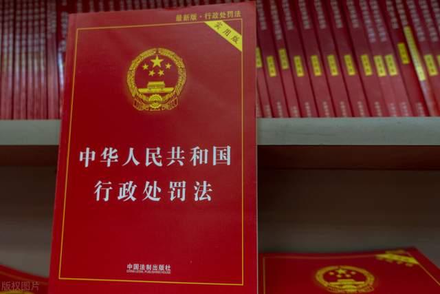 纪召兵律师:新修订《行政处罚法》涉及的几个律师实务问题
