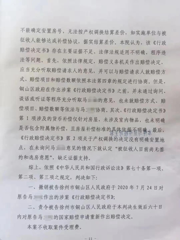 【江苏省拆迁】徐州市马先生诉徐州市人民政府行政赔偿纠纷案