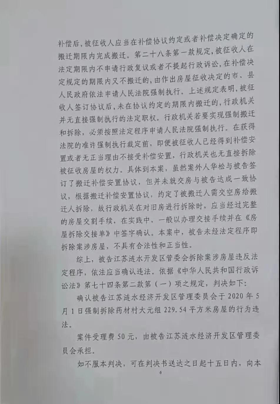 【江苏省拆迁】淮安市华先生诉江苏省涟水县开发区管理委员会确认强制拆除行为违法纠纷案
