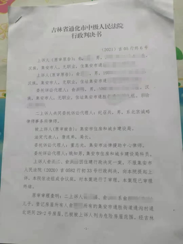 【吉林省拆迁】集安市俞先生诉集安市住房和城乡建设局撤销行政决定纠纷案