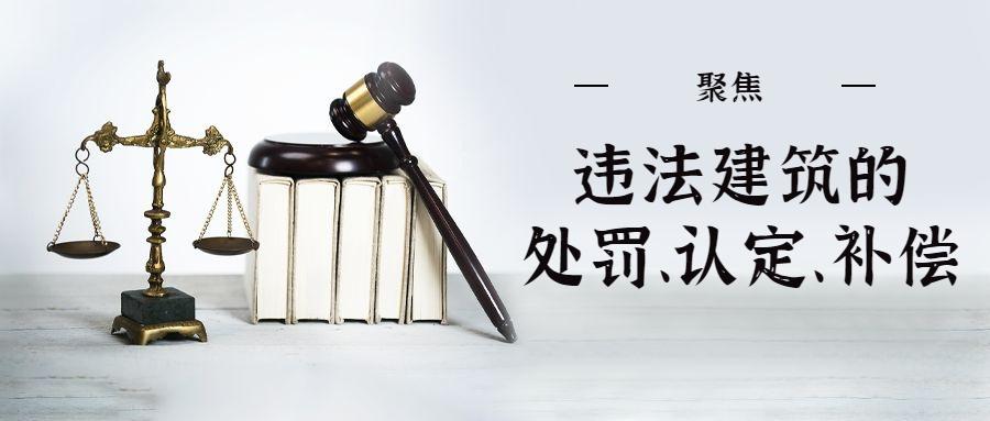 纪召兵律师:违法建筑的处罚以及在征收中的认定与补偿问题